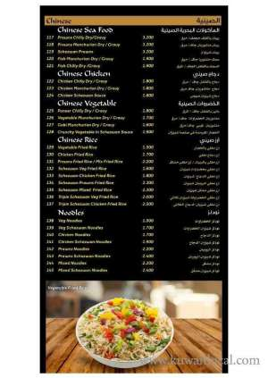 nizamat-hyderabad-restaurant-menu-5-kuwait