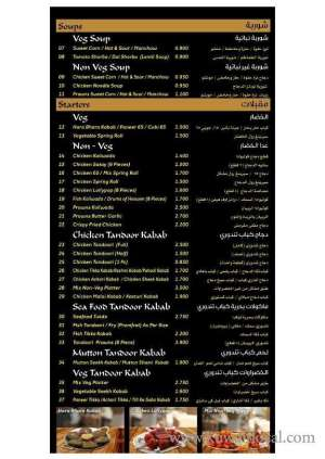 nizamat-hyderabad-restaurant-menu-2-kuwait