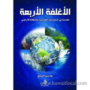 the-four-covers-kuwait